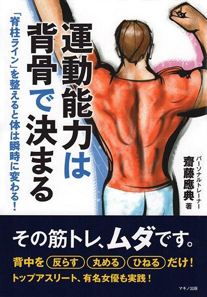 齋藤應典オフィシャルブログ